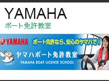 ボート免許教室